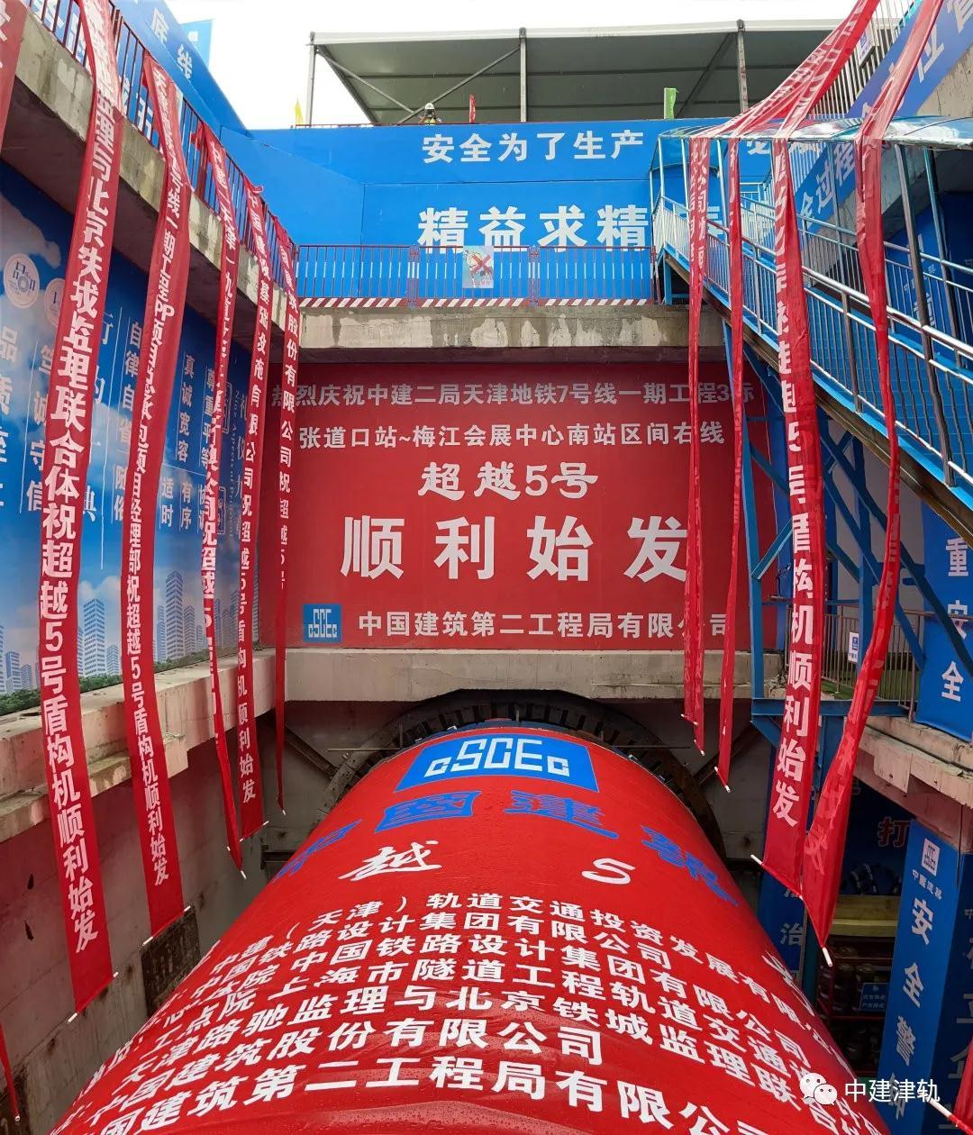天津地铁7号线