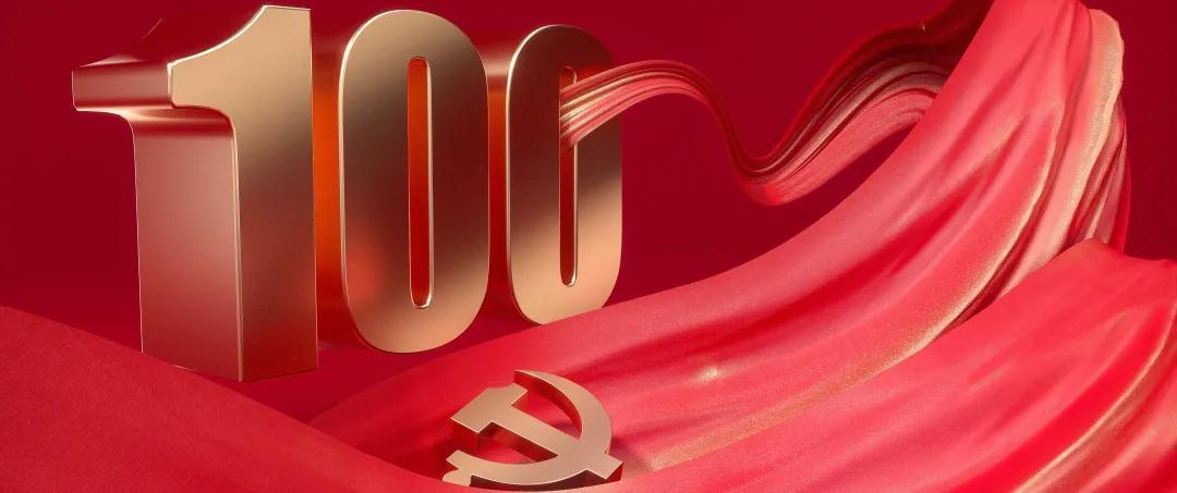 建党100周年